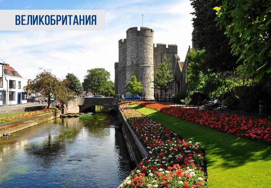 Летние и зимние каникулы за рубежом Caspian Training Group - Образовательный центр